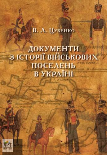 Книга Документи з історії військових поселень