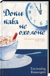Доки кава не охолоне - фото обкладинки книги