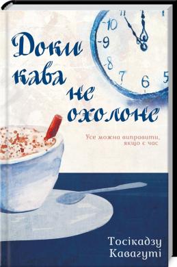 Доки кава не охолоне - фото книги