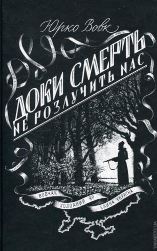 Книга Доки смерть не розлучить нас
