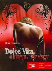 Dolce Vita, або кінець гламуру - фото обкладинки книги
