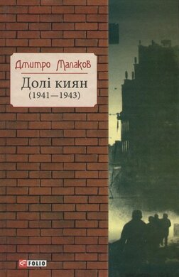 Долі киян (1941-1943) - фото книги