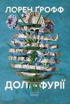 Електронна книга Долі та фурії