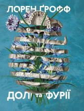 Долі та фурії - фото обкладинки книги