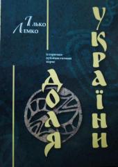 Доля України: історично-публіцистичний нарис - фото обкладинки книги