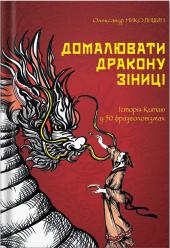 Домалювати дракону зіниці. Історія Китаю в 50 фразеологізмах - фото обкладинки книги