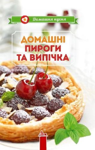 Книга Домашнi пироги та випiчка