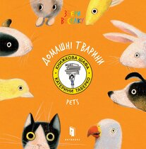 Книга Домашні Тварини