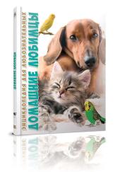 Домашні улюбленці - фото обкладинки книги