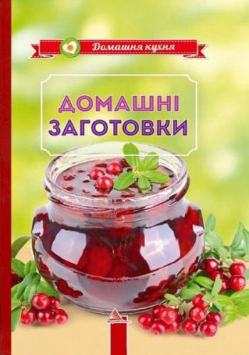 Книга Домашнi заготовки