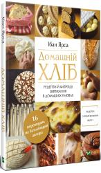 Домашній хліб. Рецепти й хитрощі випікання в домашніх умовах - фото обкладинки книги