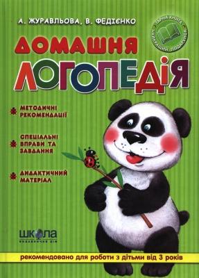 Книга Домашня логопедія