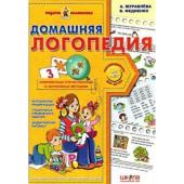 Домашня логопедія - фото обкладинки книги