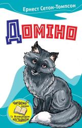 Доміно. Оповідання про тварин - фото обкладинки книги