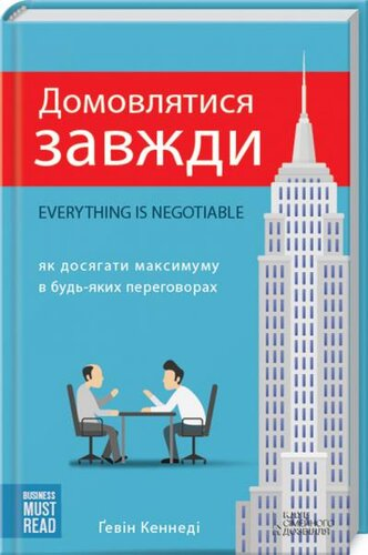 Книга Домовлятися завжди