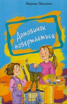Книга Домовичок повертається