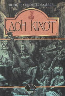 Книга Дон Кіхот