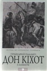 Дон Кіхот - фото обкладинки книги