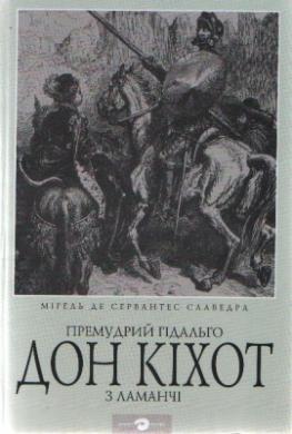 Дон Кіхот - фото книги