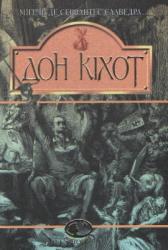 """Дон Кіхот. Серія """"Світовид"""" - фото обкладинки книги"""