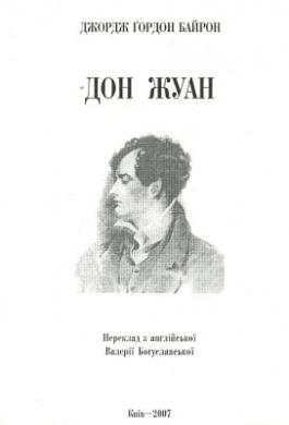Дон Жуан - фото книги
