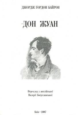 Книга Дон Жуан