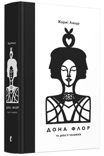 Книга Дона Флор та двоє її чоловіків
