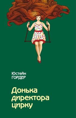 Донька директора цирку - фото книги