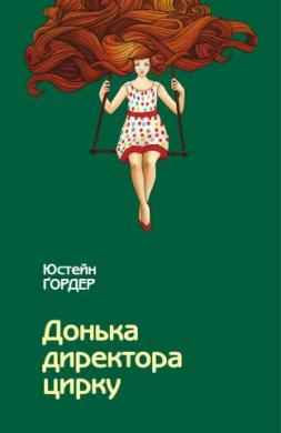 Книга Донька директора цирку