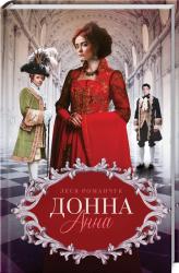 Донна Анна - фото обкладинки книги