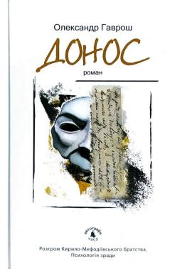 Донос - фото книги