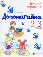 Допомагайка. 2-3 роки - фото обкладинки книги