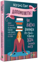 Допоможіть! Чи дійсно книжки про саморозвиток здатні змінити життя - фото обкладинки книги