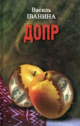 ДОПР - фото обкладинки книги