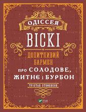 Допитливий бармен: одіссея солодового, житнього віскі та бурбону - фото обкладинки книги