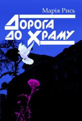 Дорога до Храму - фото обкладинки книги