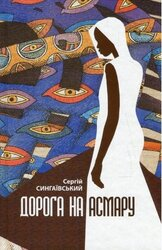 Дорога на Асмару - фото обкладинки книги