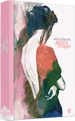 Дорога опівдні - фото обкладинки книги