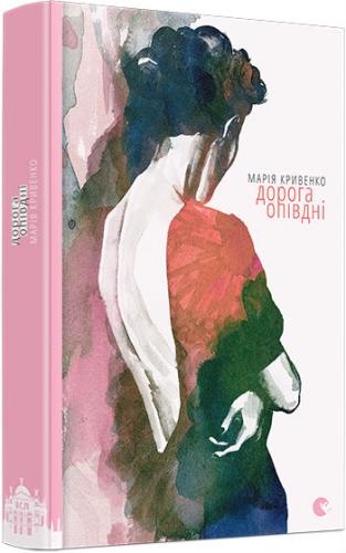 Книга Дорога опівдні
