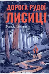 Дорога Рудої Лисиці - фото обкладинки книги