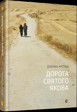 Дорога святого Якова - фото книги