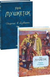 Дорога в безвість - фото обкладинки книги