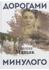 Дорогами минулого - фото обкладинки книги