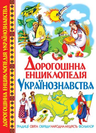 Книга Дорогоцінна енциклопедія українознавства