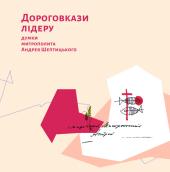 Дороговкази лідеру: думки митрополита Андрея Шептицького - фото обкладинки книги