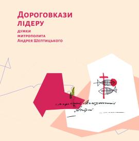 Дороговкази лідеру: думки митрополита Андрея Шептицького - фото книги