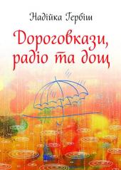 Дороговкази, радіо та дощ - фото обкладинки книги