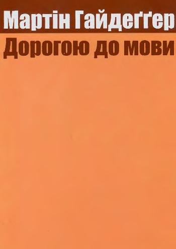 Книга Дорогою до мови