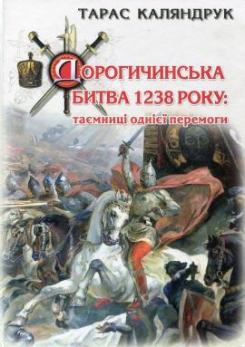 Дорогичинська битва 1238р.: таємниці однієї перемоги - фото книги