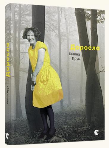 Книга Доросла